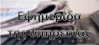 εφημερίδα της υπηρεσίας_logo